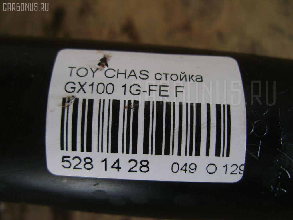 Стойка TOYOTA CHASER GX100 1G-FE Фото 3