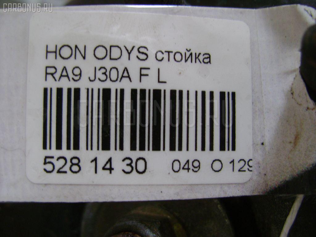 Стойка HONDA ODYSSEY RA9 J30A Фото 3
