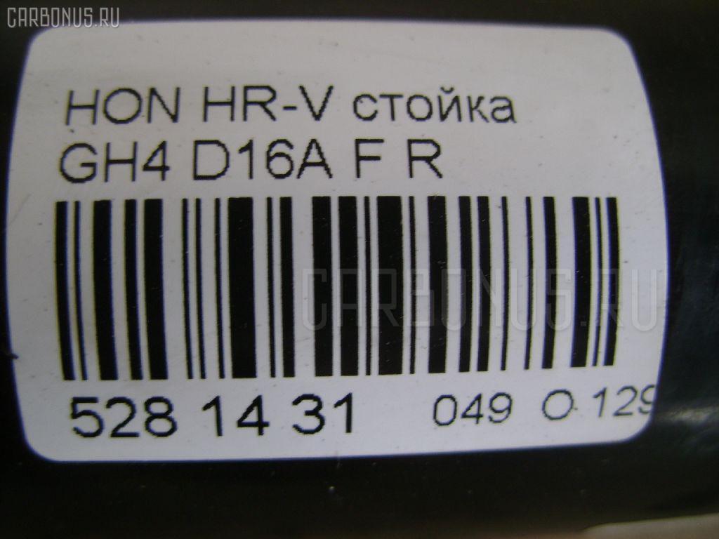 Стойка HONDA HR-V GH4 D16A Фото 3