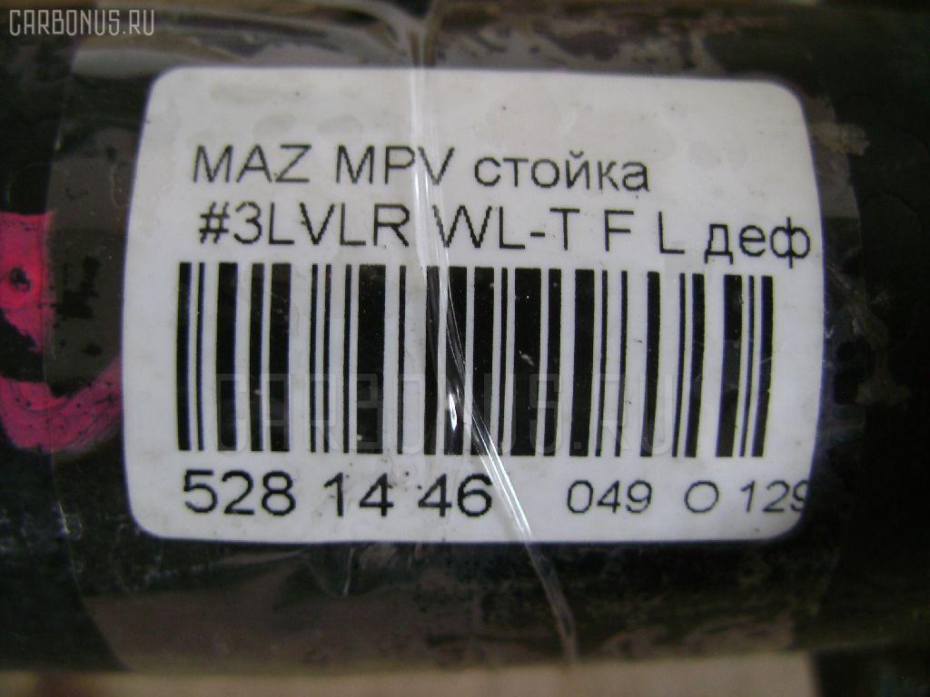 Стойка MAZDA MPV LVLR WL-T Фото 4