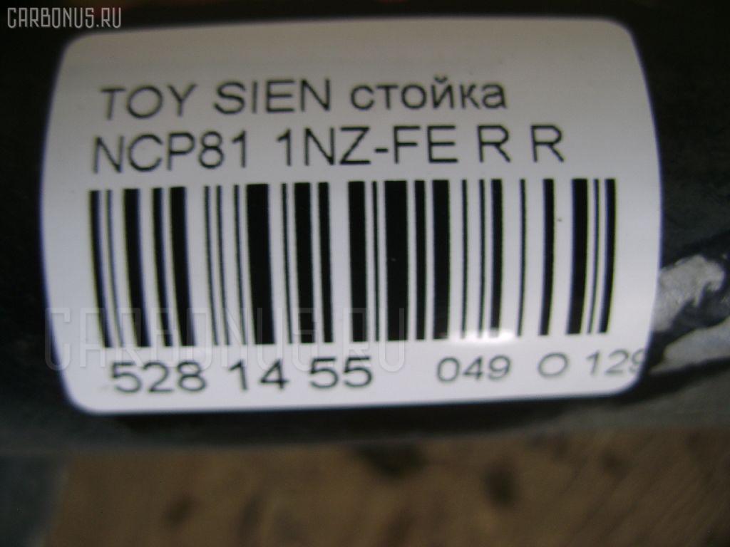 Стойка TOYOTA SIENTA NCP81 1NZ-FE Фото 2