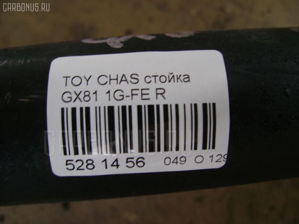 Стойка TOYOTA CHASER GX81 1G-FE Фото 4