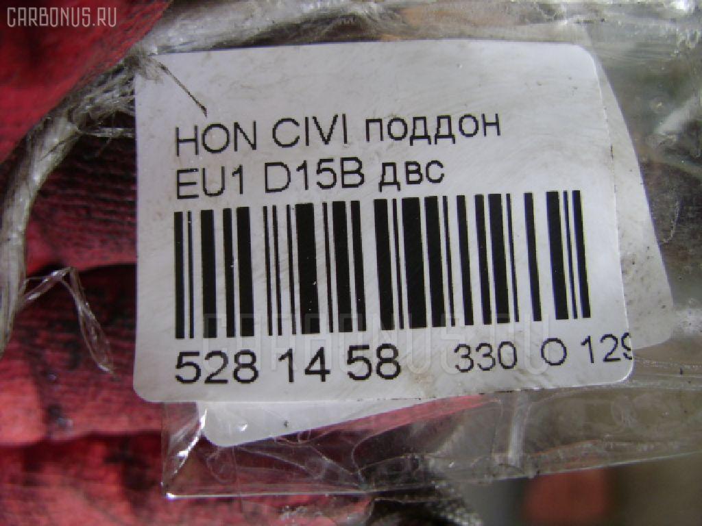 Поддон HONDA CIVIC EU1 D15B Фото 3