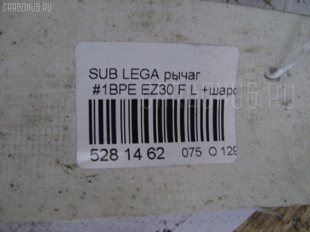 Рычаг SUBARU LEGACY BPE EZ30 Фото 3