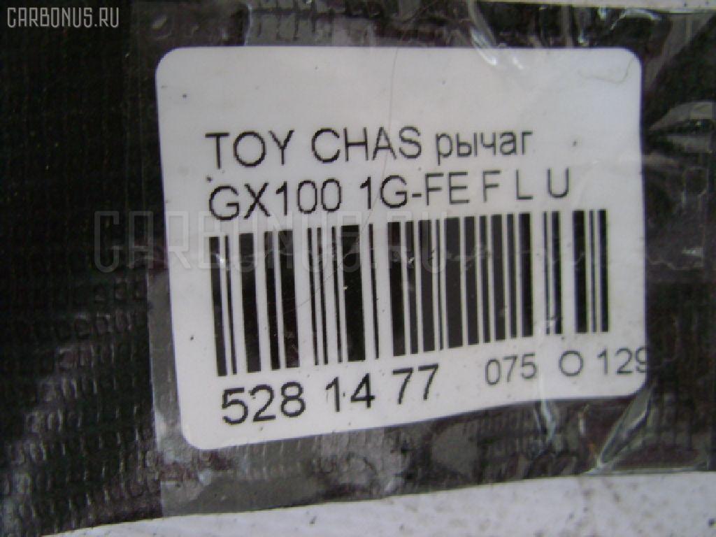 Рычаг TOYOTA CHASER GX100 1G-FE Фото 3