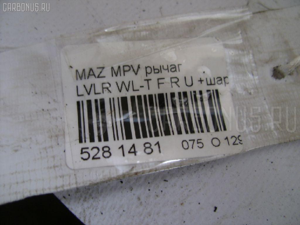 Рычаг MAZDA MPV LVLR WL-T Фото 3