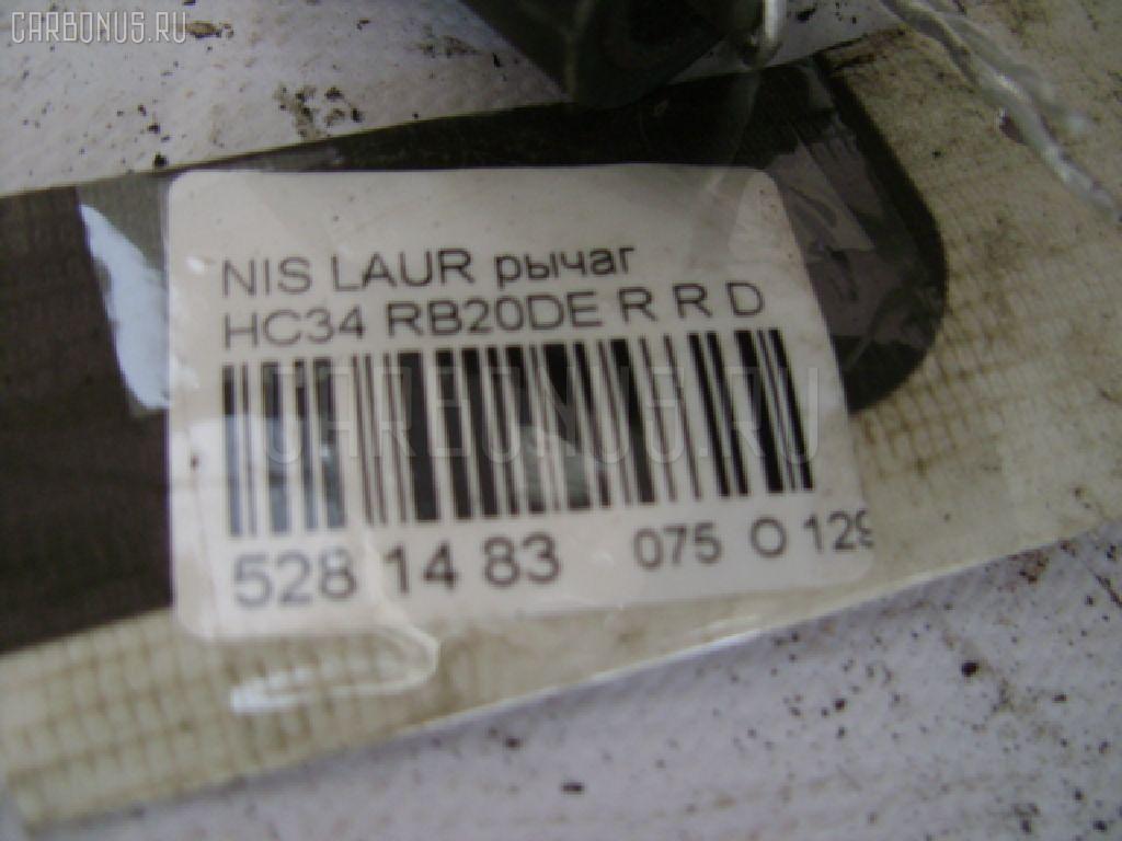 Рычаг NISSAN LAUREL HC34 RB20DE Фото 3