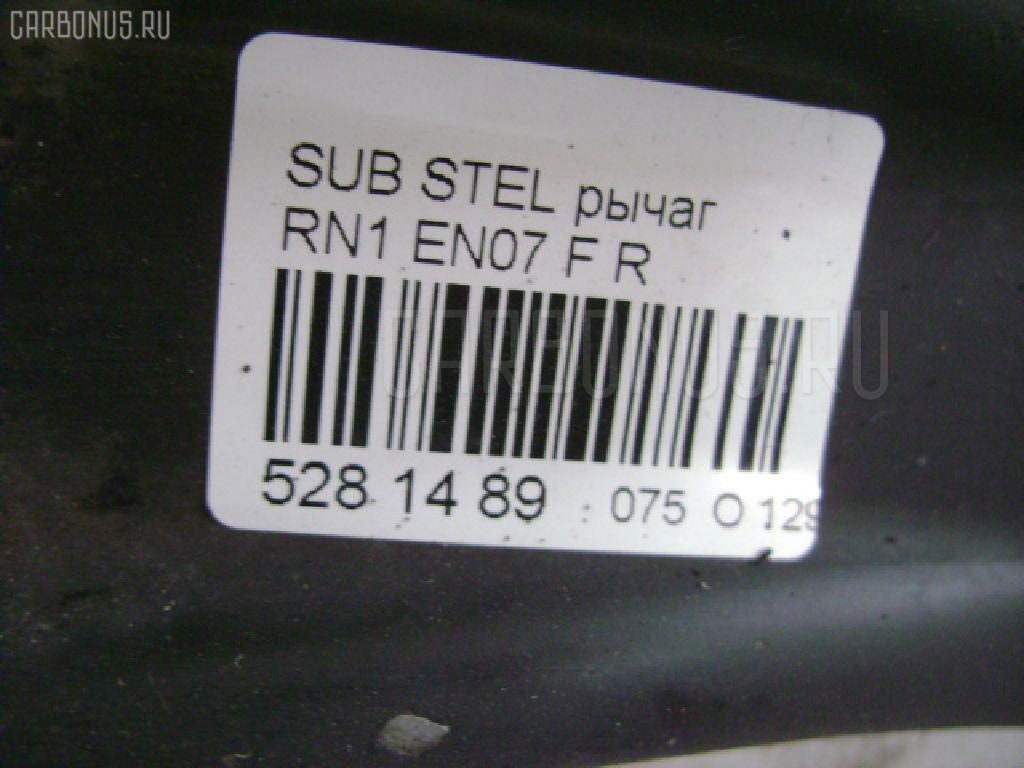Рычаг SUBARU STELLA RN1 EN07 Фото 3