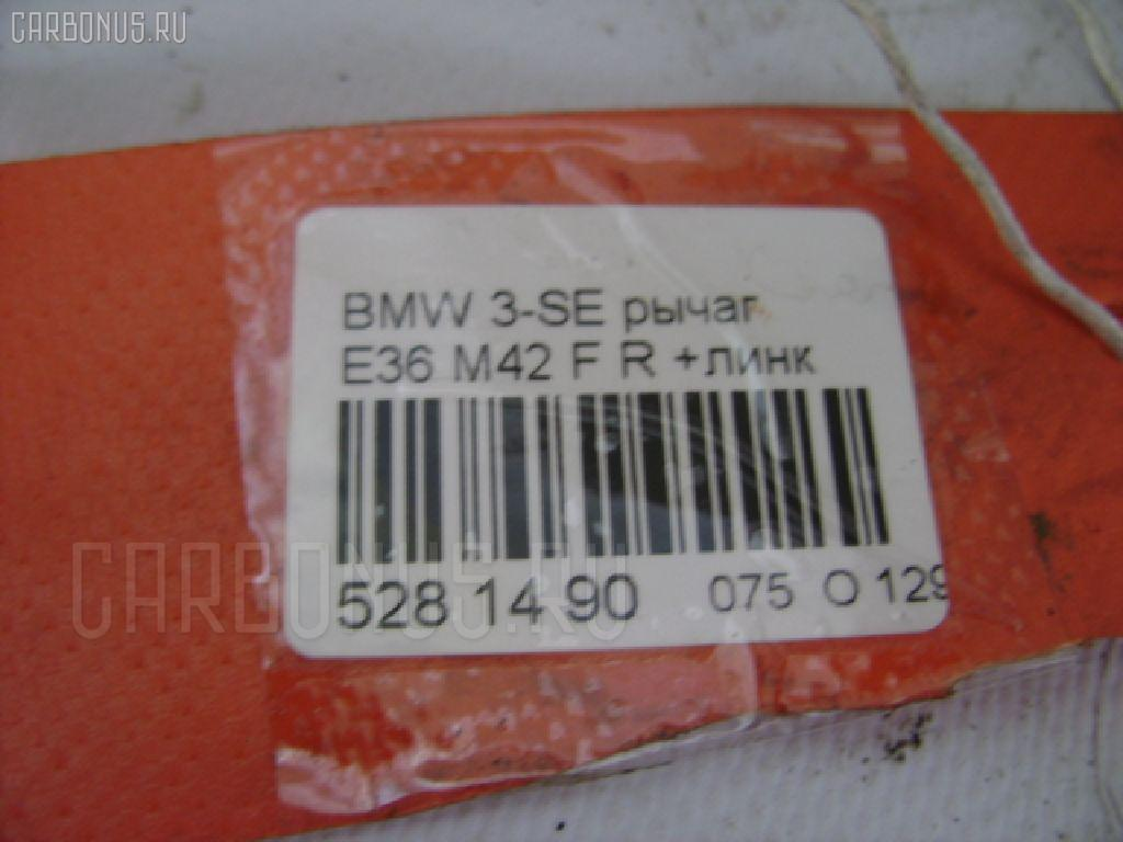 Рычаг BMW 3-SERIES E36 M42 Фото 3