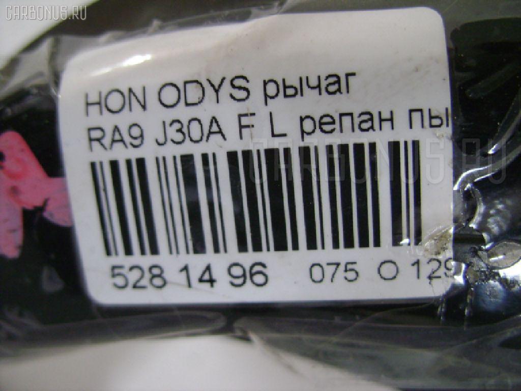 Рычаг HONDA ODYSSEY RA9 J30A Фото 3