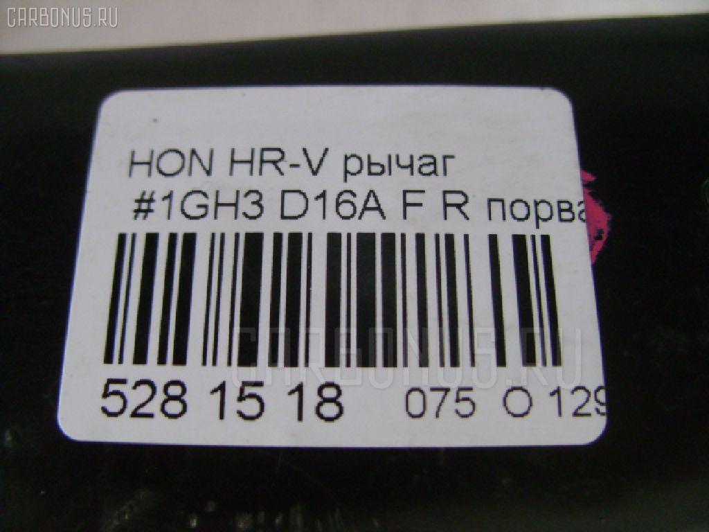Рычаг HONDA HR-V GH3 D16A Фото 3