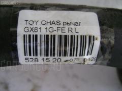 Рычаг Toyota Chaser GX81 1G-FE Фото 3