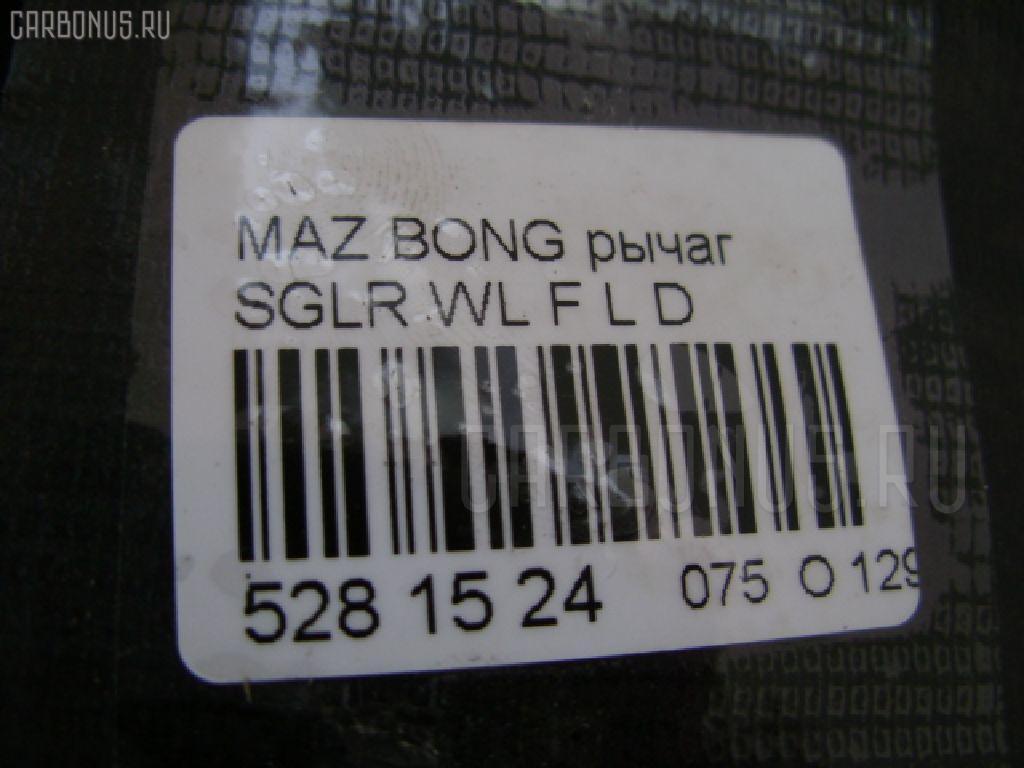 Рычаг MAZDA BONGO FRIENDEE SGLR WL Фото 3