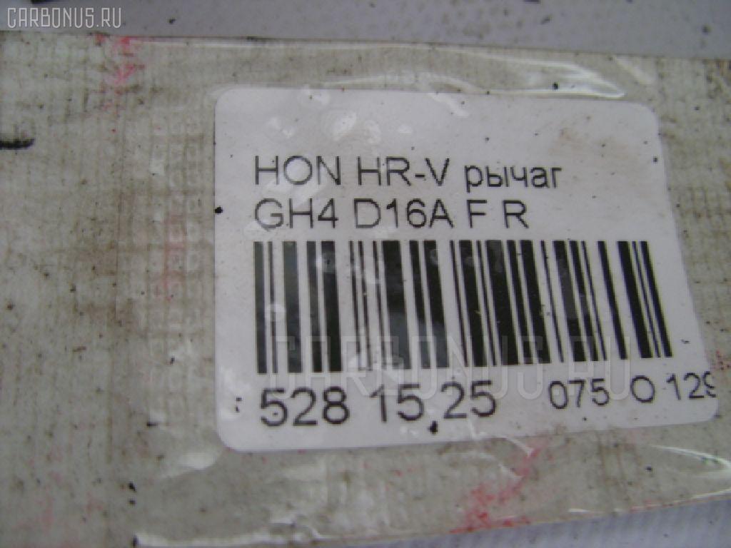 Рычаг HONDA HR-V GH4 D16A Фото 3