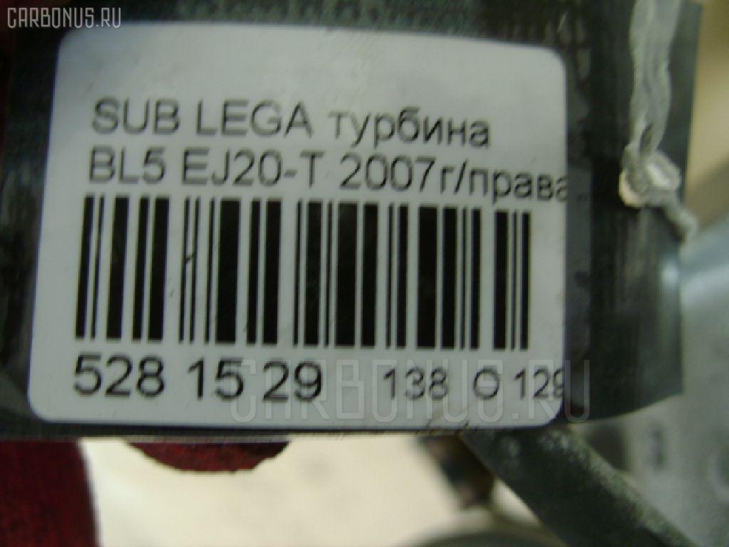 Турбина SUBARU LEGACY BL5 EJ20-T Фото 6