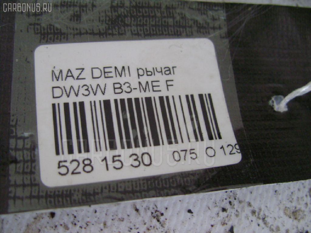 Рычаг MAZDA DEMIO DW3W B3-ME Фото 3