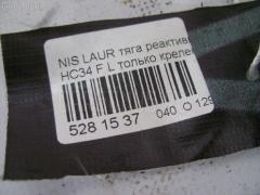 Тяга реактивная NISSAN LAUREL HC34 Фото 1