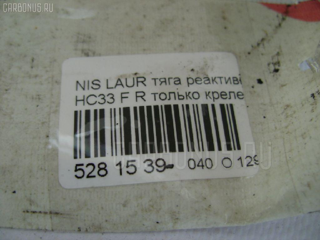 Тяга реактивная NISSAN LAUREL HC33 Фото 3