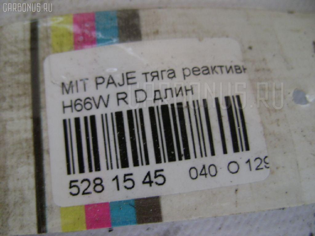 Тяга реактивная MITSUBISHI PAJERO IO H66W Фото 2