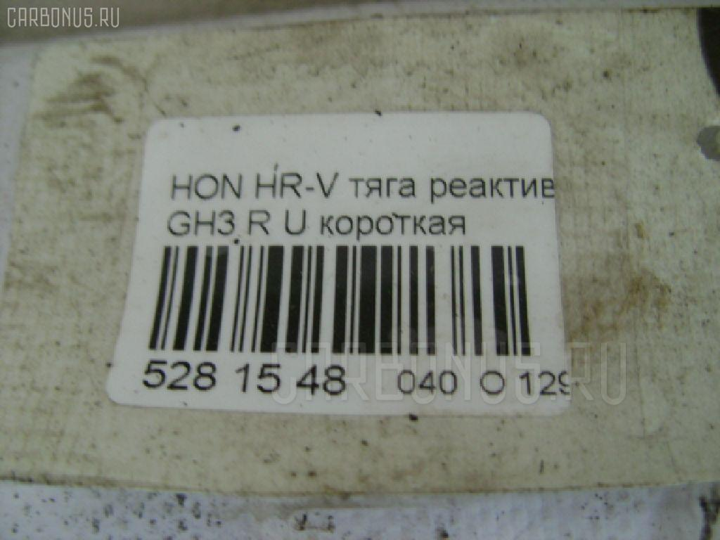 Тяга реактивная HONDA HR-V GH3 Фото 2