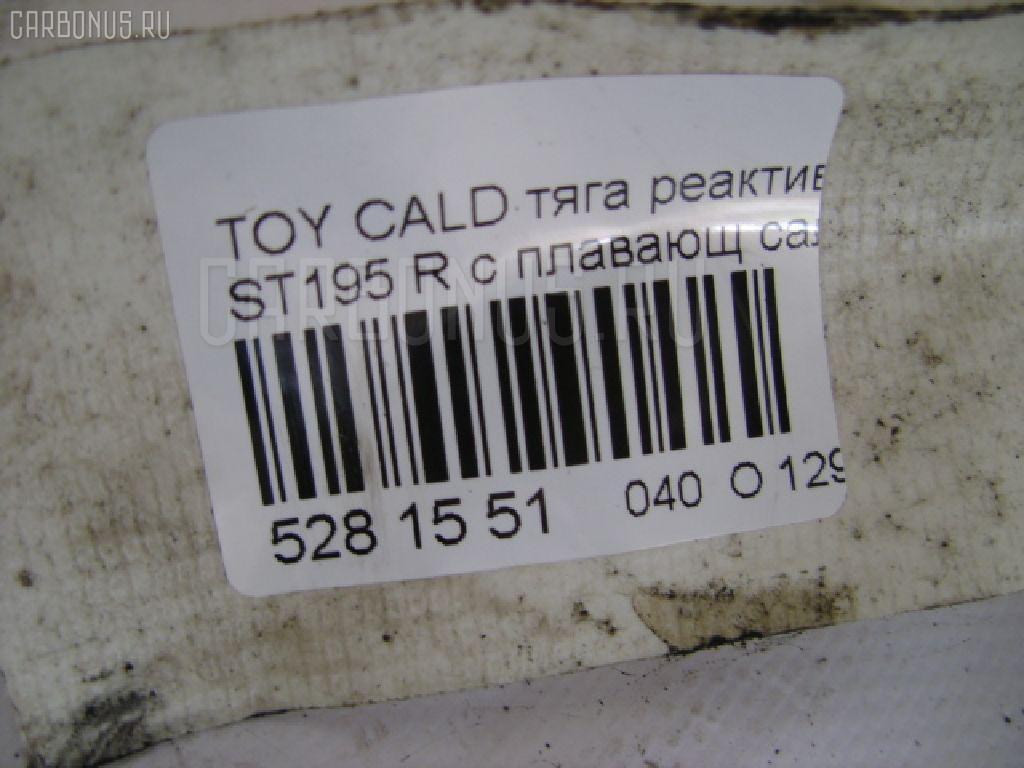 Тяга реактивная TOYOTA CALDINA ST195 Фото 2