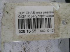 Тяга реактивная TOYOTA CHASER GX81 Фото 2