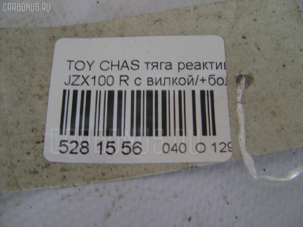 Тяга реактивная TOYOTA CHASER JZX100 Фото 2