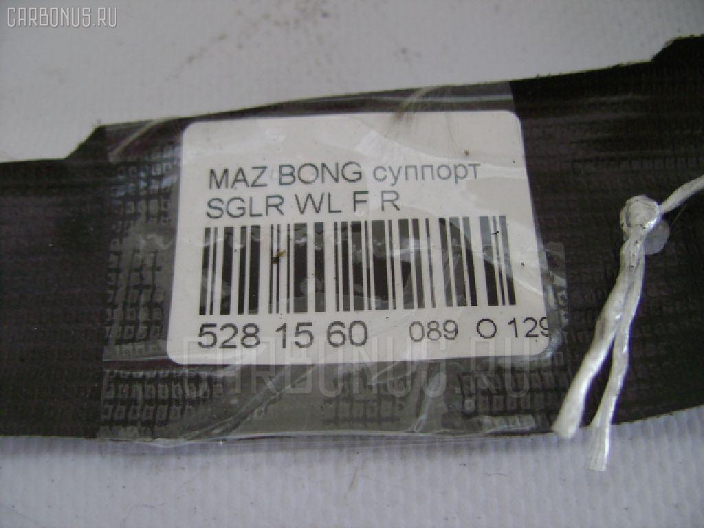 Суппорт MAZDA BONGO FRIENDEE SGLR WL Фото 3