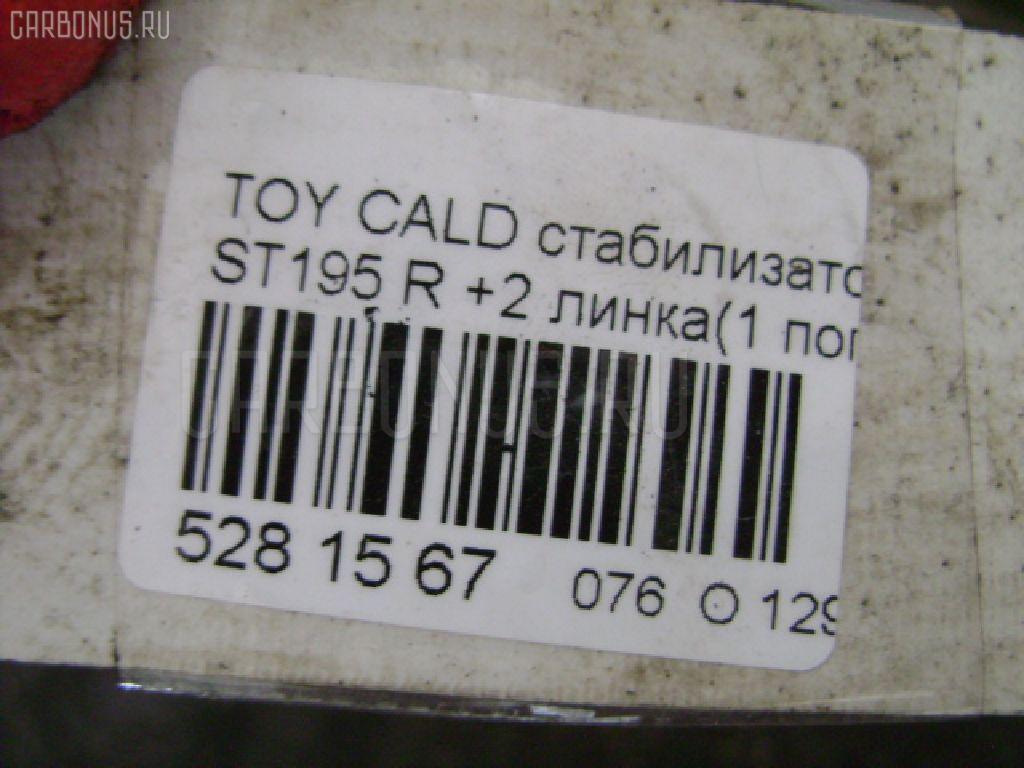 Стабилизатор TOYOTA CALDINA ST195 Фото 2