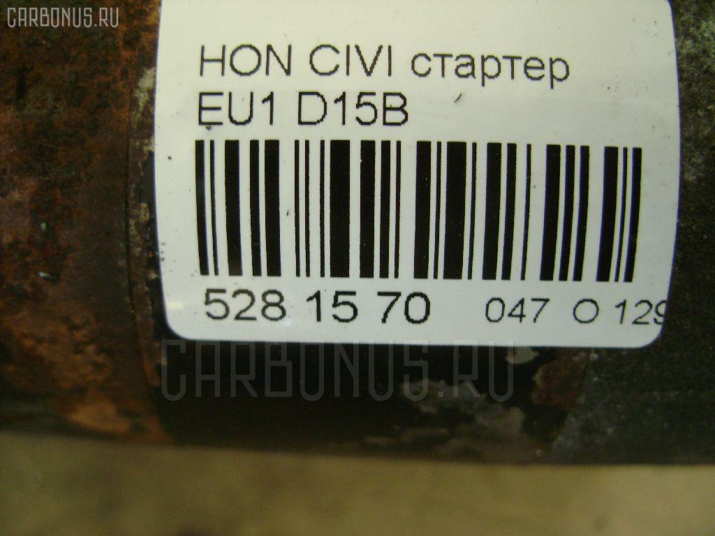 Стартер HONDA CIVIC EU1 D15B Фото 4