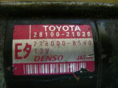 Стартер Toyota Succeed NCP51V 1NZ-FE Фото 3