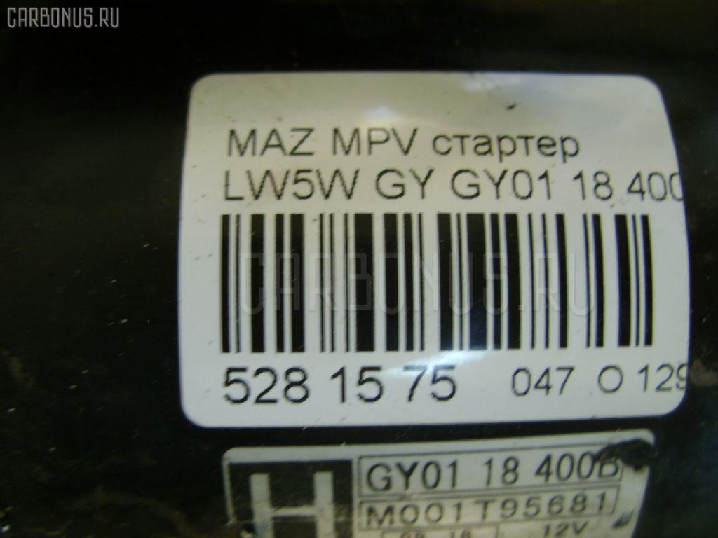 Стартер MAZDA MPV LW5W GY Фото 4