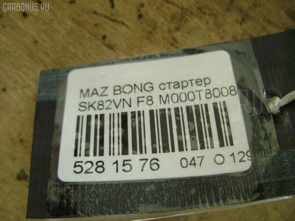 Стартер MAZDA BONGO SK82VN F8 Фото 4