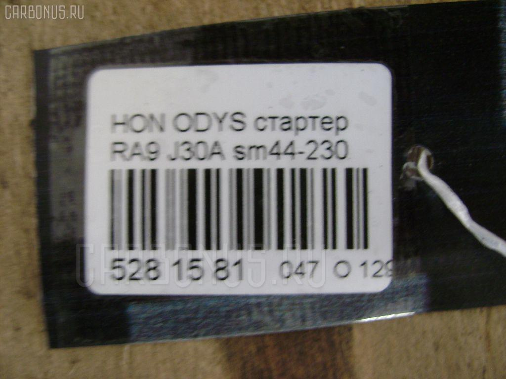 Стартер HONDA ODYSSEY RA9 J30A Фото 4