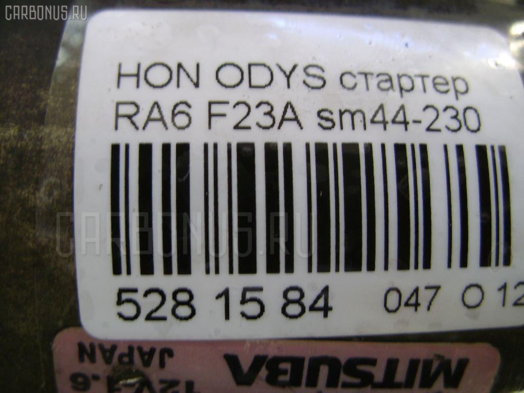 Стартер HONDA ODYSSEY RA6 F23A Фото 4
