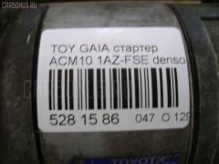 Стартер Toyota Gaia ACM10 1AZ-FSE Фото 5