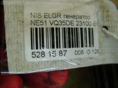 Генератор Nissan Elgrand NE51 VQ35DE Фото 5