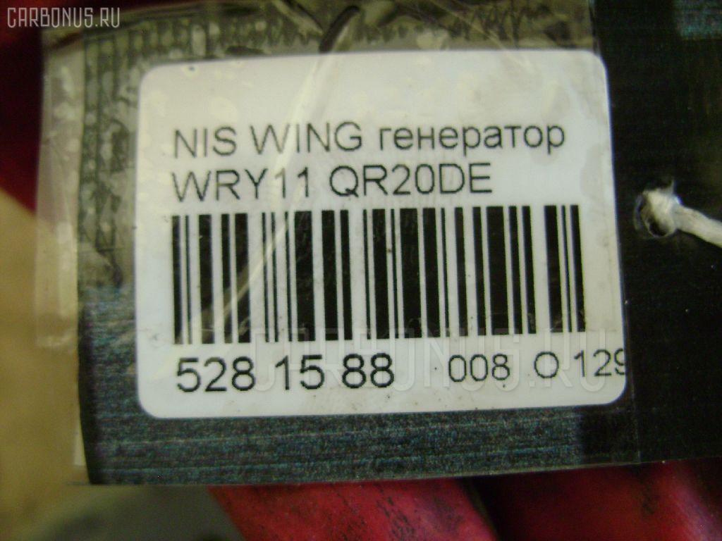 Генератор NISSAN WINGROAD WRY11 QR20DE Фото 3