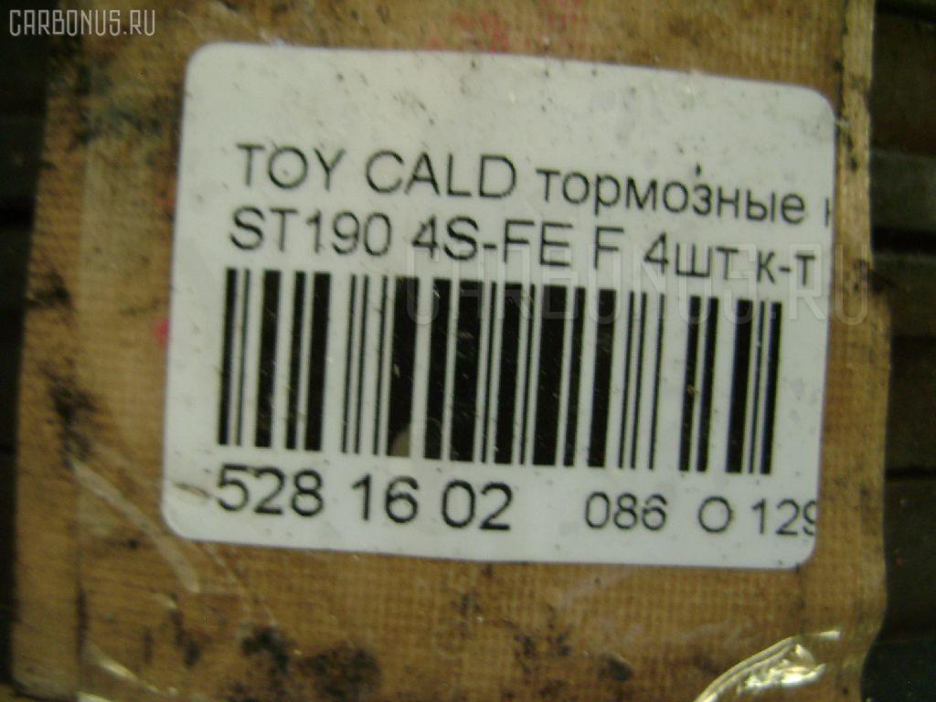Тормозные колодки TOYOTA CALDINA ST190 4S-FE Фото 3