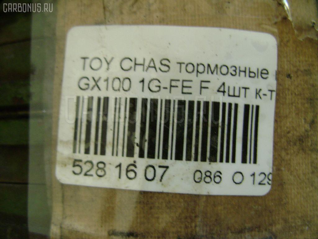 Тормозные колодки TOYOTA CHASER GX100 1G-FE Фото 3