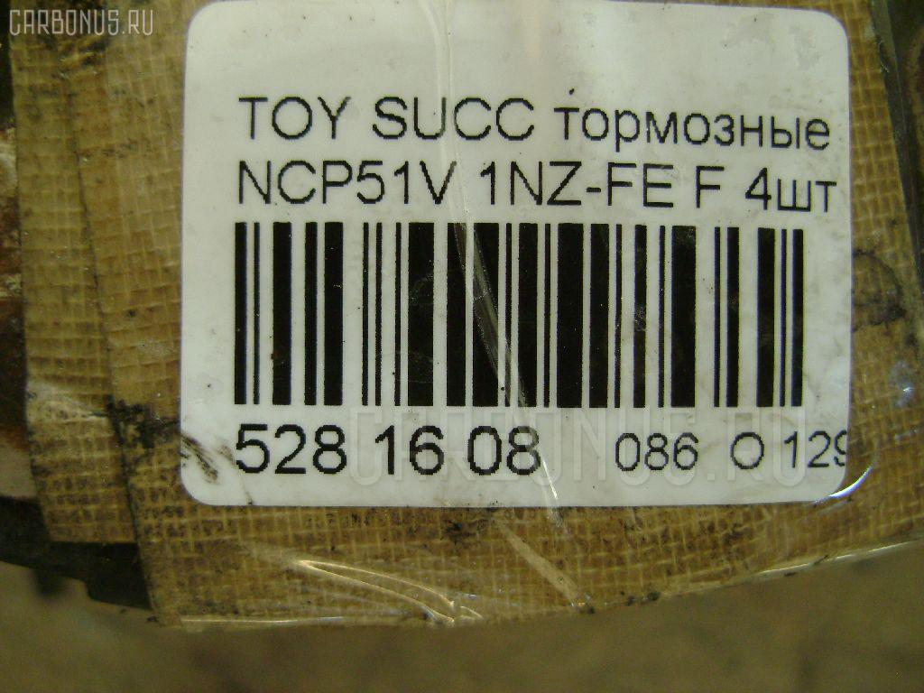 Тормозные колодки TOYOTA SUCCEED NCP51V 1NZ-FE Фото 3