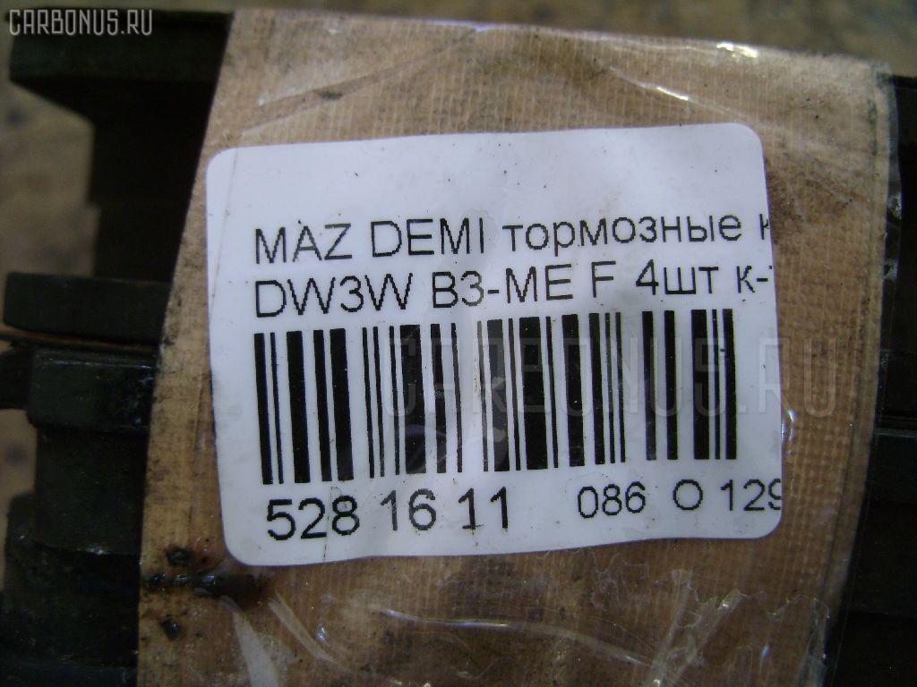 Тормозные колодки MAZDA DEMIO DW3W B3-ME Фото 3