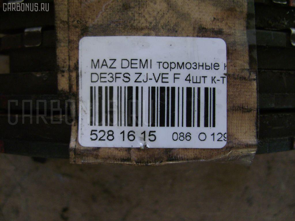 Тормозные колодки MAZDA DEMIO DE3FS ZJ-VE Фото 3