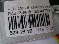 Компрессор кондиционера HONDA ODYSSEY RA8 J30A Фото 3