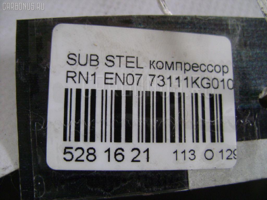 Компрессор кондиционера SUBARU STELLA RN1 EN07 Фото 4