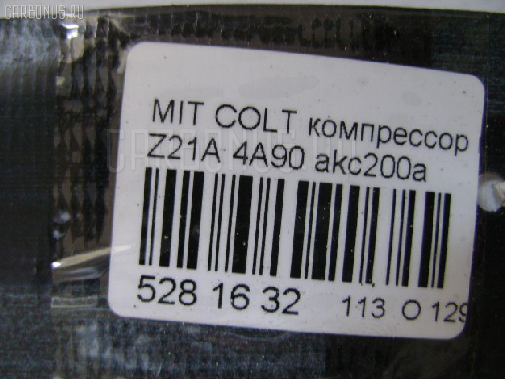Компрессор кондиционера MITSUBISHI COLT Z21A 4A90 Фото 3