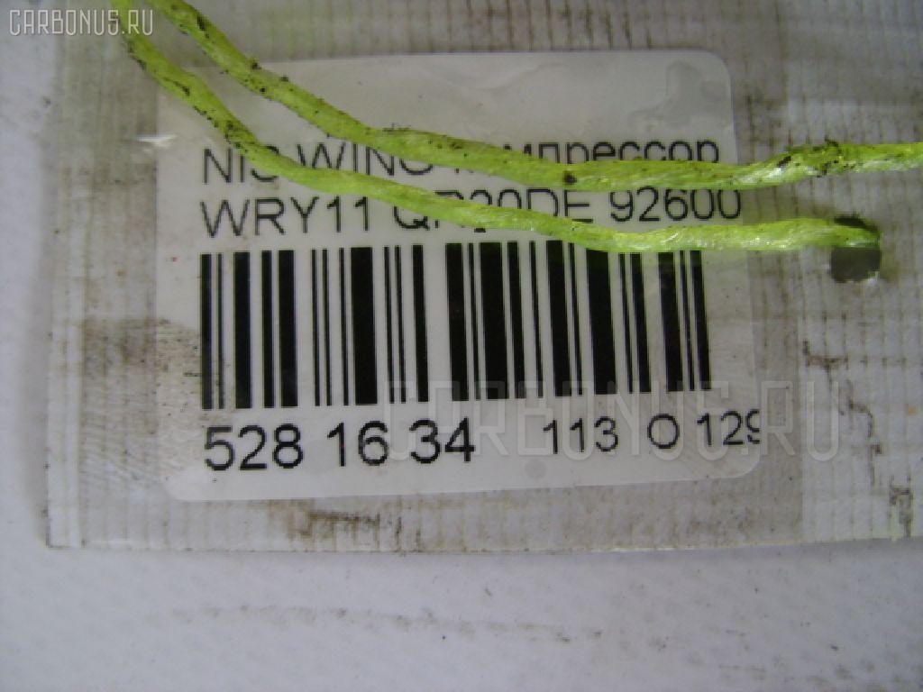 Компрессор кондиционера NISSAN WINGROAD WRY11 QR20DE Фото 5