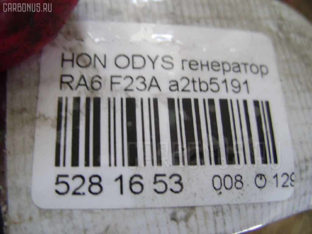 Генератор HONDA ODYSSEY RA6 F23A Фото 5