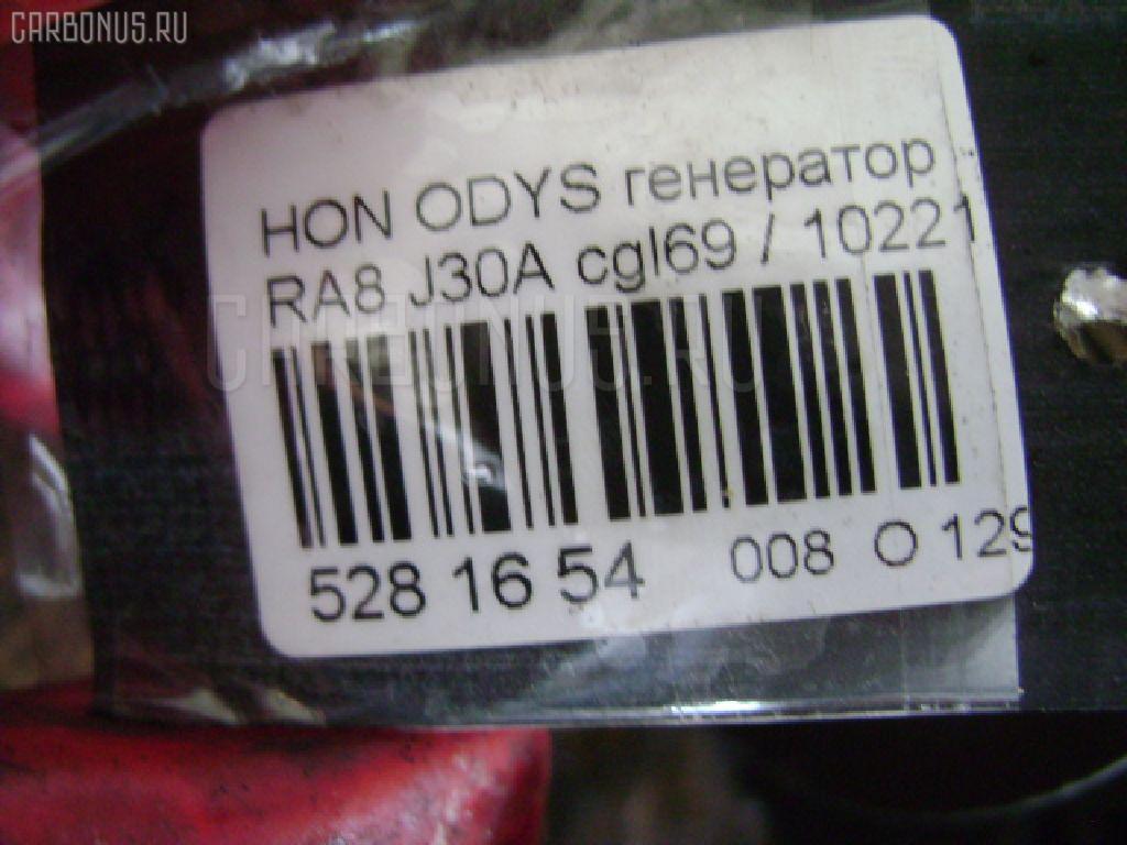Генератор HONDA ODYSSEY RA8 J30A Фото 5