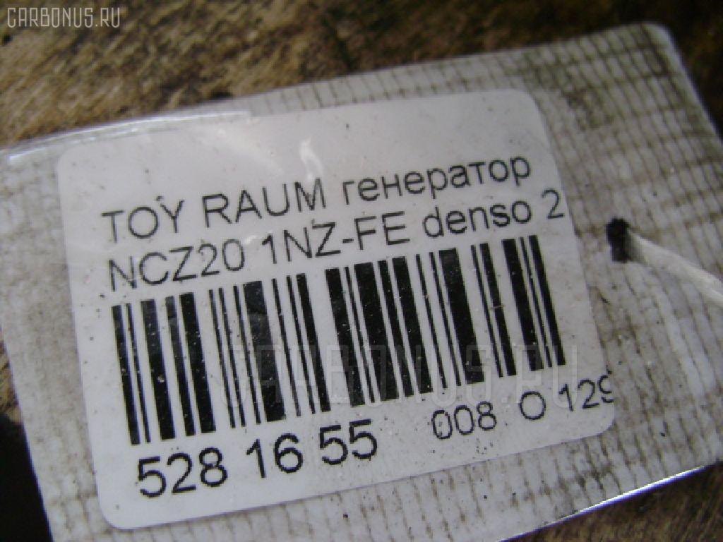 Генератор TOYOTA RAUM NCZ20 1NZ-FE Фото 5